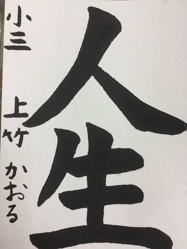 IMG_2767上竹かおるc7
