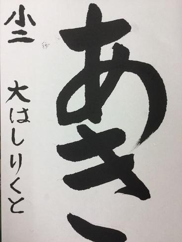 IMG_2765大橋りくとc9