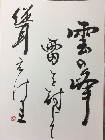 IMG_2797中村淳子c10