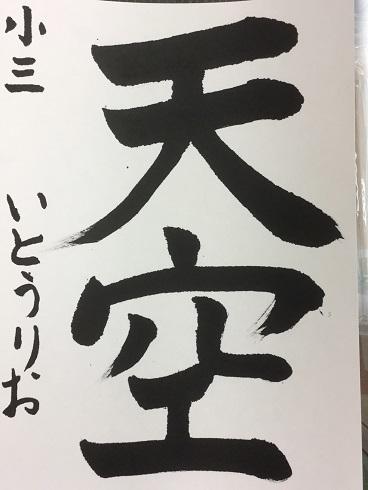 IMG_2795いとうりおc14