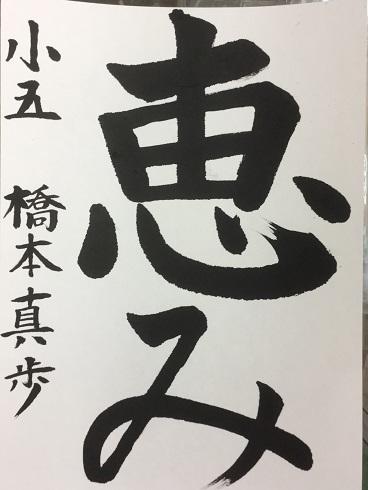 IMG_2778橋本まほc15