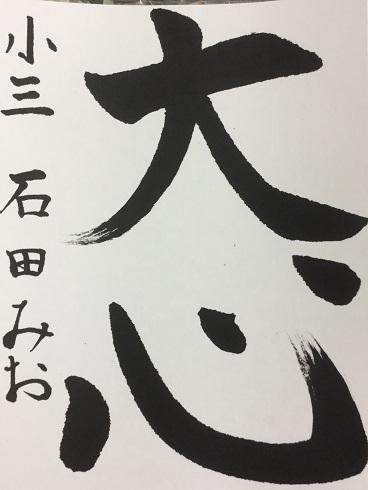 IMG_2775石田みおc18
