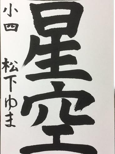 IMG_2786松下ゆまc19