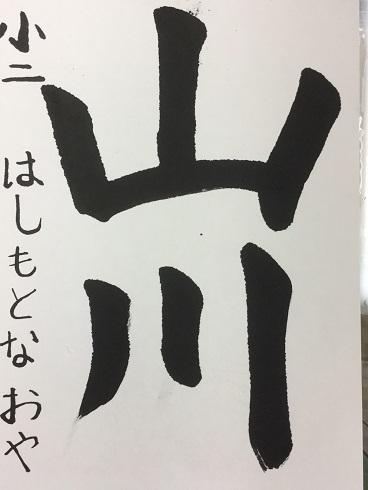 IMG_2784橋本なおやc20