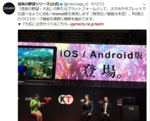 iOS/Android版