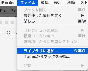 iBooks (Mac)のメニュー画面