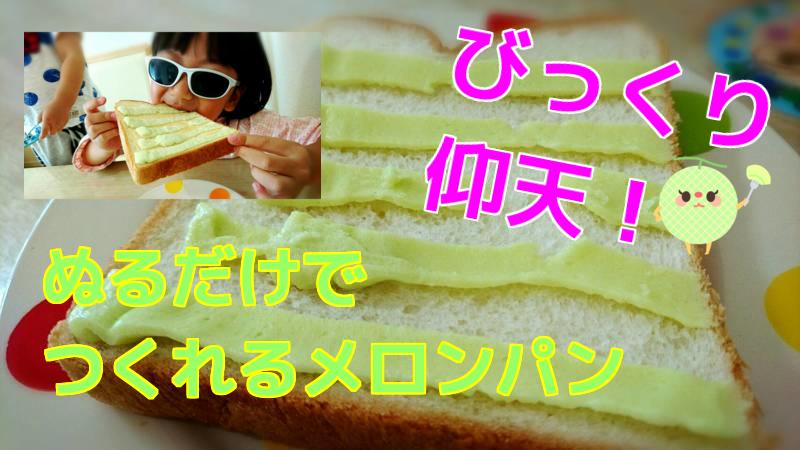 【仰天!】塗るだけで作れるメロンパン