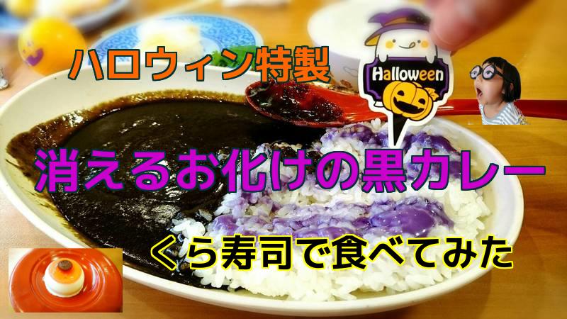 【くら寿司】消えるお化けの黒カレー食べてみた