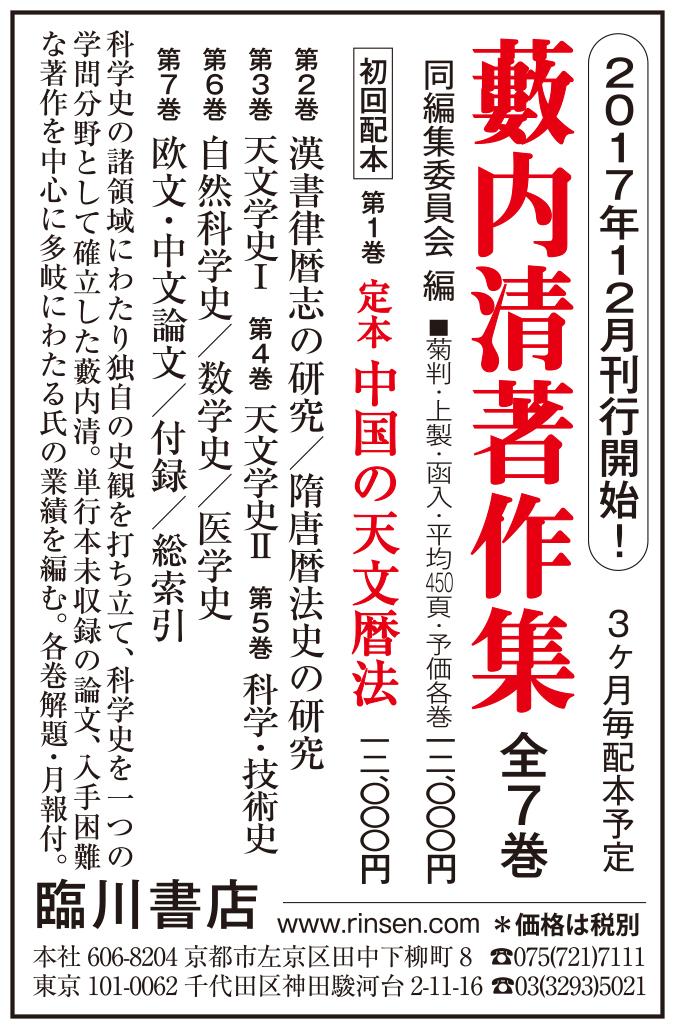 日本歴史2017年12月号広告