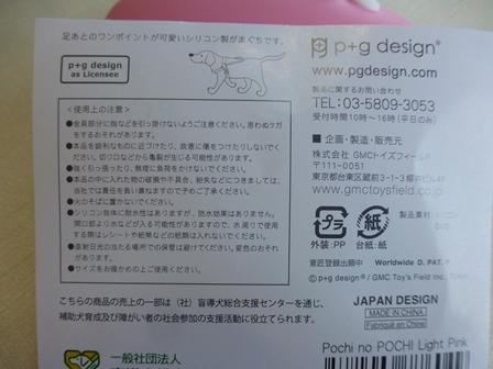 p_g design19
