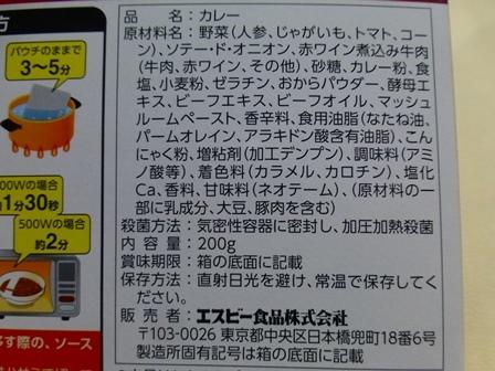 100kcal北海道野菜のビーフカレー6