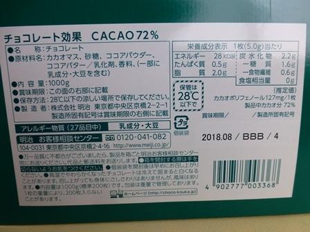 チョコレート効果大容量4