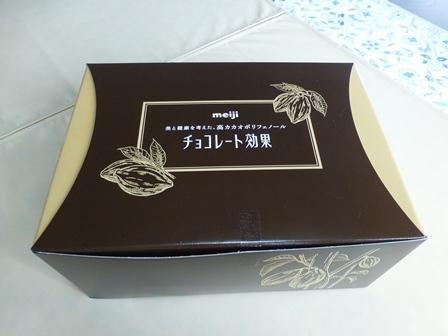 チョコレート効果大容量14