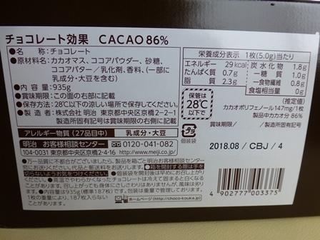 チョコレート効果大容量15