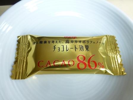 チョコレート効果大容量20