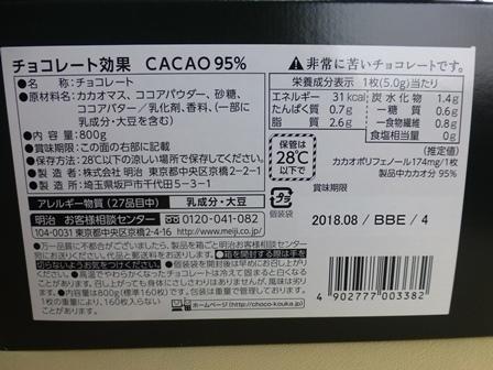 チョコレート効果大容量23