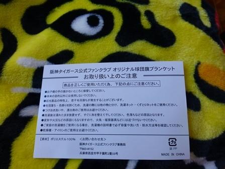 阪神2018記念品11