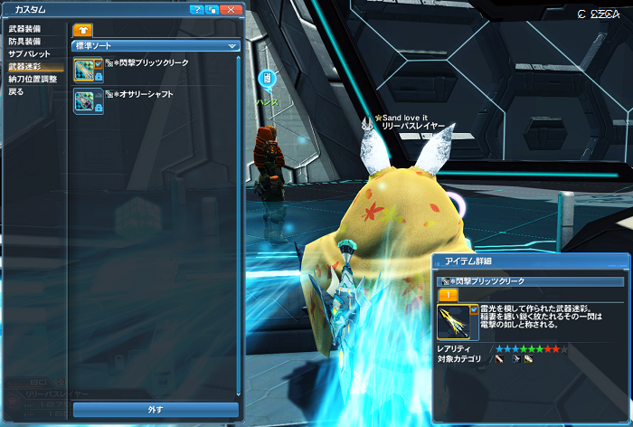 pso20171110_205258_002.png