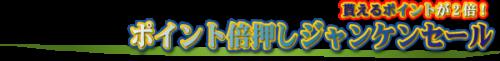 title_baioshi_janken.png