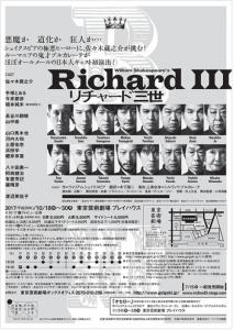 リチャード三世 チラシ2 (1)