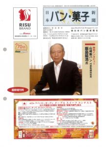 日本パン・菓子新聞