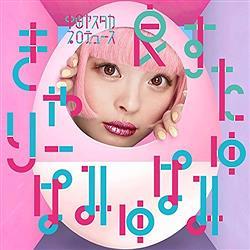 『きゃりーぱみゅぱみゅ』楽曲売れず「歌手引退」? 最新シングル初速が約「4400枚」