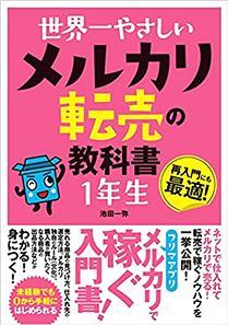 【メルカリ】 僕「ボロギターだし20000円で出品!」 購入者「即購入!」