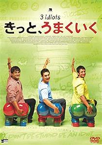 インド映画の『きっとうまくいく』を観たんだがめっちゃ面白かったわ