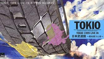 三大『TOKIO』の名曲「君を想うとき」「花唄」