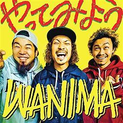 最近『WANIMA』ってバンドが推されてるけどみんなどう思う?