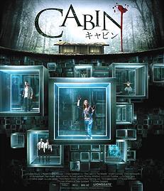 """『CABIN』って言う""""草生えまくりのホラー(?)""""映画を見たんやがwww"""