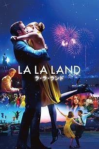 """『ラ・ラ・ランド』を観終わった俺に""""オススメのミュージカル映画""""を教えてくれ"""
