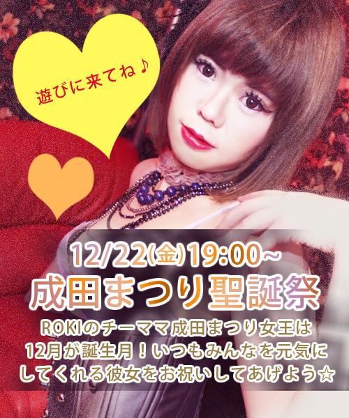 成田聖誕祭2