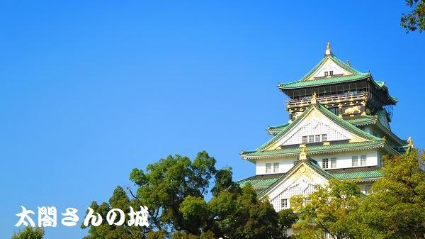 IMG_4286大阪城