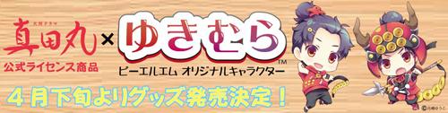 ゆきむら_HP用バナー