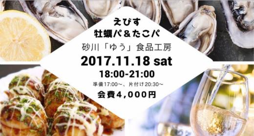 s-1017-1えびす牡蠣パ&たこパ