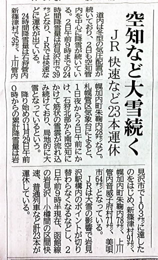 s-1023-2大雪(新聞切り抜き)