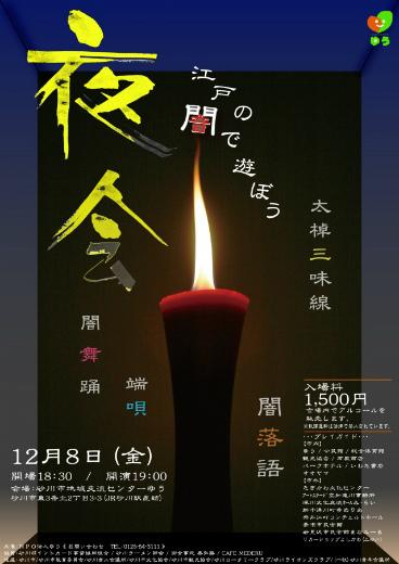 s-1027-1夜会 江戸の闇で遊ぼう