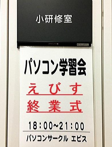 s-1030-2ebs終業式