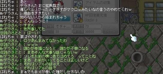はねちゃBAN2