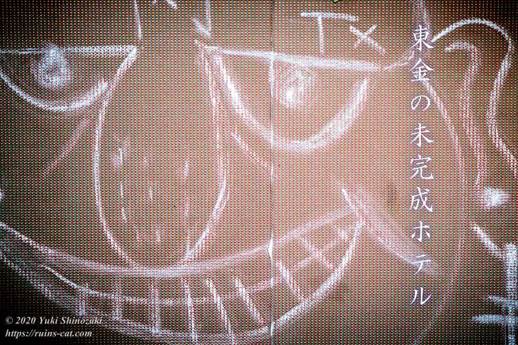 【東金の未完成ホテル】人物像の落書き