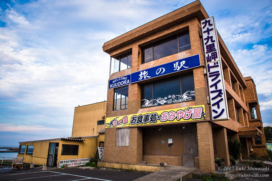 【九十九里岬ドライブインセンター】外観