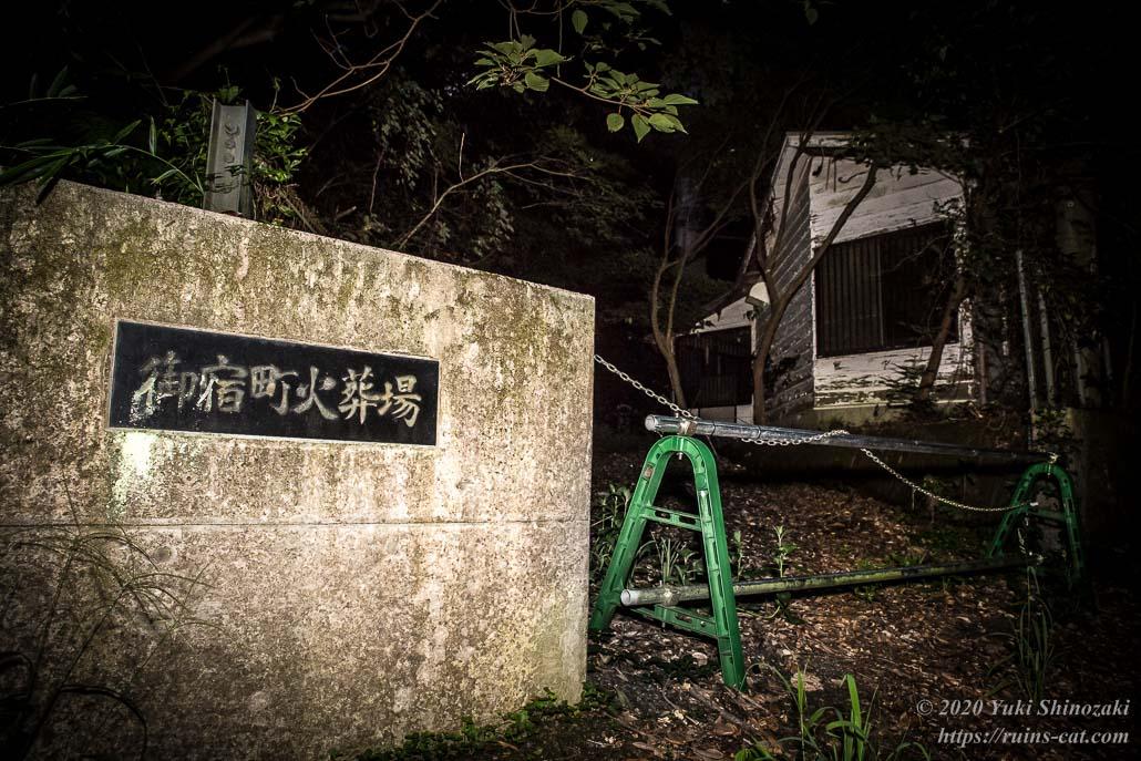 【御宿町火葬場】入口