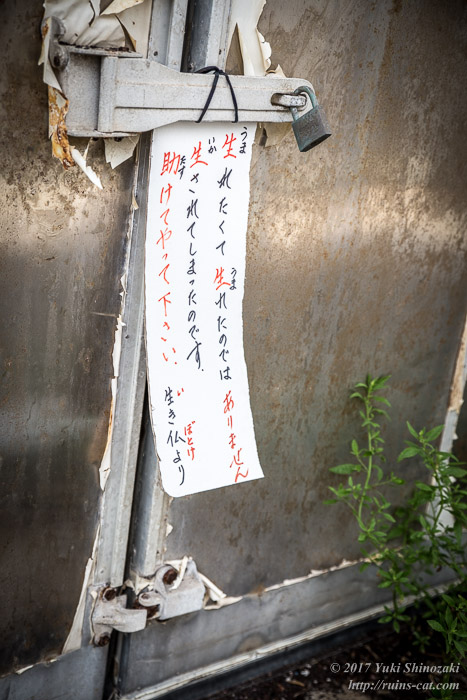 冷凍倉庫出入り口に掛けられた生き仏さんからの謎のメッセージ