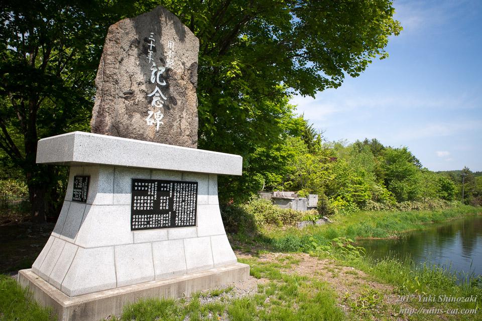 プリンス平安 用水路三十年記念碑