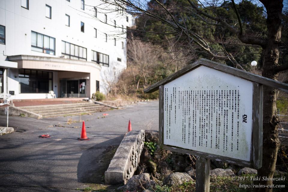 ホテルへ続く橋の前に掲げられた高札風の看板