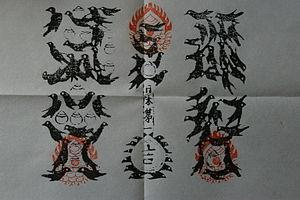 那智大社の神符