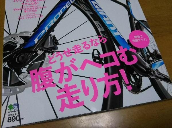 今月のバイシクルクラブは自転車乗りじゃなくても読む価値あり