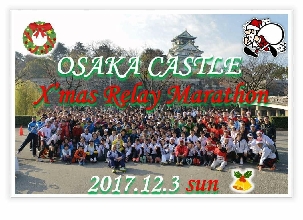 日曜は大阪城でリレーマラソン大会のMCやります(^_^ゞ