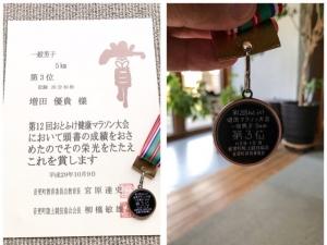 町民健康マラソン 賞状